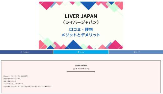 様々なジャンルの習い事を紹介するサイト「習い事案内所」にライバージャパンが掲載されました