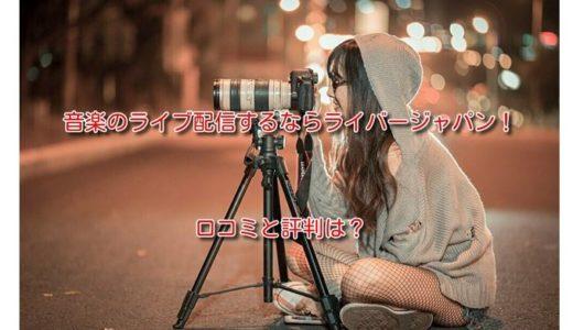 バンドマンが運営しているブログ「趣味バンドマンの何でもブログ」にライバージャパンが掲載されました