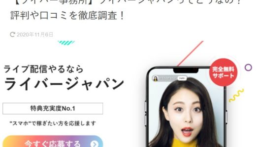 ライブ配信まとめサイト「ゆとりらいぶ」にライバージャパンが掲載されました