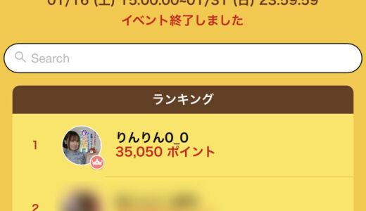 ライバージャパン所属「りんりん0_0」がイチナナイベント「登竜門」で入賞