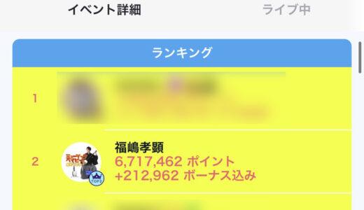 ライバージャパン所属「福嶋孝顕」がイチナナイベント「ML進撃」で入賞