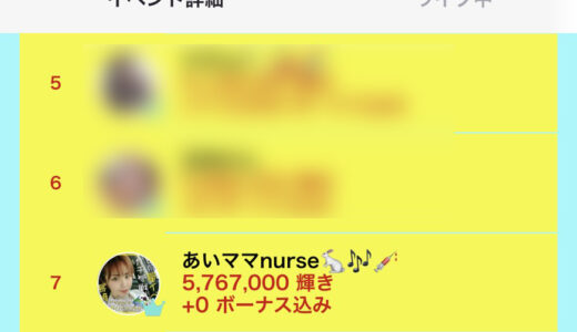 ライバージャパン所属「あいママnurse🐇🎶💉」がイチナナイベント「トップライバーの星」で入賞