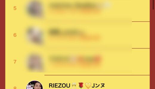 ライバージャパン所属「RIEZOU🥂🌹💛Jンヌ」がイチナナイベント「ヤンキー愛羅武勇」で入賞