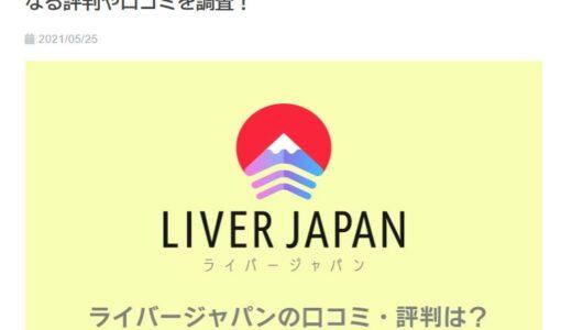 動画配信サービスを紹介するサイト「みやちまん.com」にライバージャパンが掲載されました