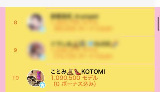 ライバージャパン所属「ことみ🧸👠KOTOMI」がイチナナイベント「集え!MODEL LIVER」で入賞