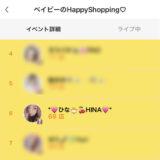 ライバージャパン所属「💗ひな🐣🍒HINA💗」がイチナナイベント「HappyShopping」で入賞