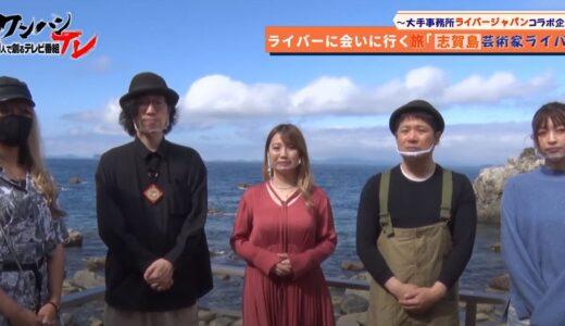 J:COMチャンネル「ワンハンTV」にて第1回ライバージャパン特集が放送