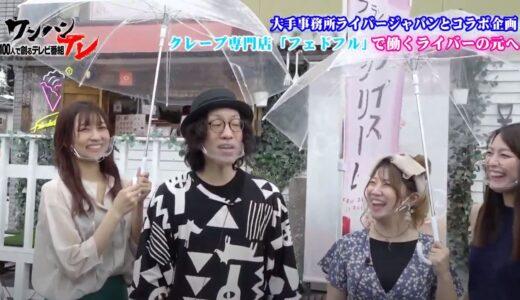 J:COMチャンネル「ワンハンTV」にて第2回ライバージャパン特集が放送
