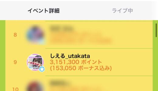 ライバージャパン所属「しえる_utakata」が17LIVEイベント「新人ライバーの疾風」で入賞