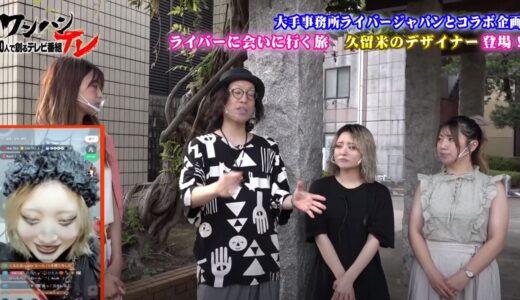 J:COMチャンネル「ワンハンTV」にて第3回ライバージャパン特集が放送