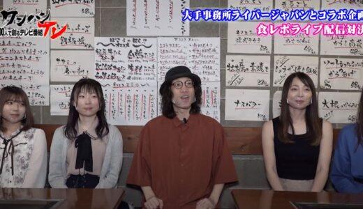 J:COMチャンネル「ワンハンTV」にて第4回ライバージャパン特集が放送
